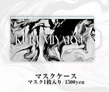 kurumiya004